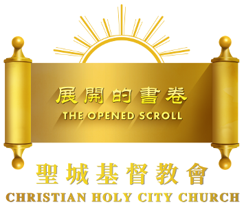 聖城基督教會